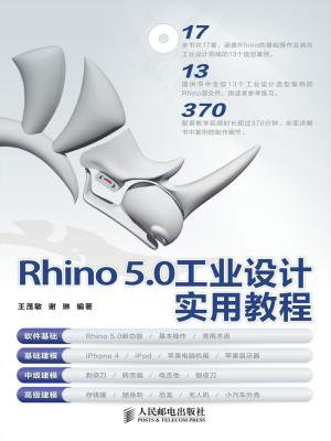 Rhino 5.0工业设计实用教程