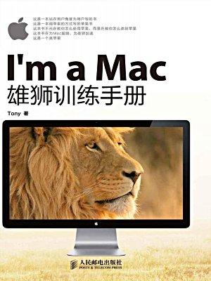 Im a Mac:雄狮训练手册