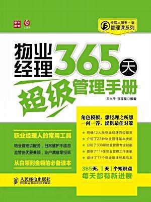 物业经理365天超级管理手册 (经理人每天一堂管理课系列)