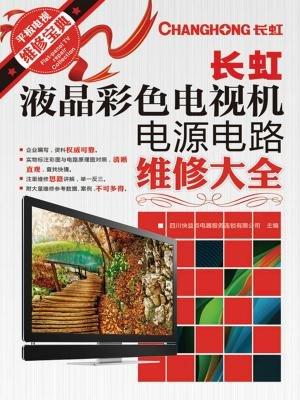 长虹液晶彩色电视机电源电路维修大全 (平板电视维修宝典)