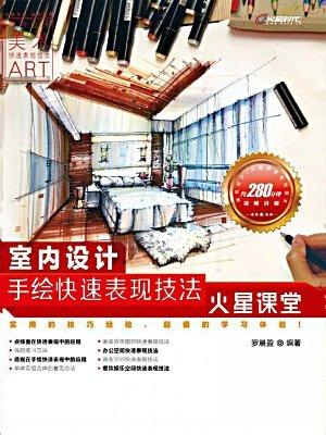 室内设计手绘快速表现技法火星课堂 (火星时代系列丛书 30)