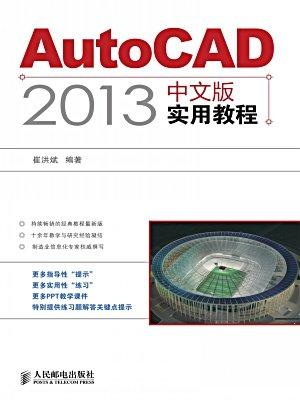 AutoCAD 2013中文版实用教程