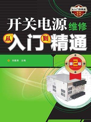 开关电源维修从入门到精通(第2版) (从入门到精通系列丛书)