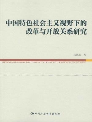 中国特色社会主义视野下的改革与开放关系研究
