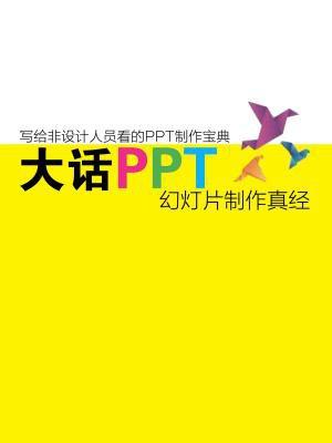 大话PPT:幻灯片制作真经