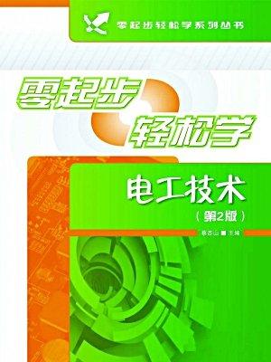 零起步轻松学电工技术(第2版) (零起步轻松学系列丛书)