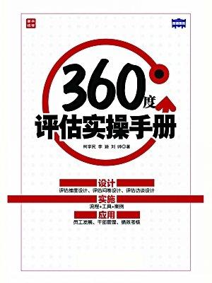 360度评估实操手册[精品]