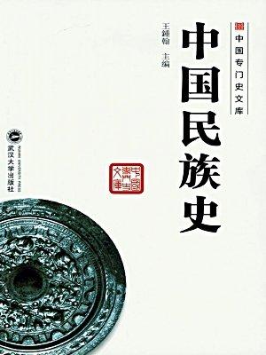 中国民族史(上、下)