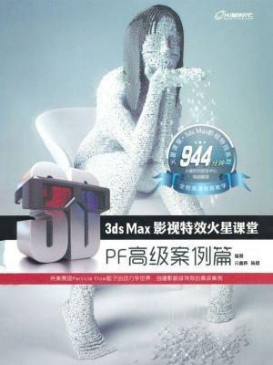 火星课堂·3ds Max影视特效系列·3ds Max影视特效火星课堂:PF高级案例篇 (火星时代系列丛书 8)