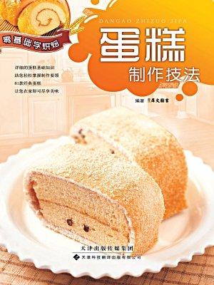 零基础学烘焙:蛋糕制作技法