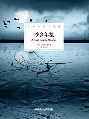 沙乡年鉴(自然文学三部曲)