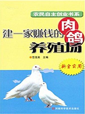 建一家赚钱的肉鸽养殖场 (农民自主创业书系)