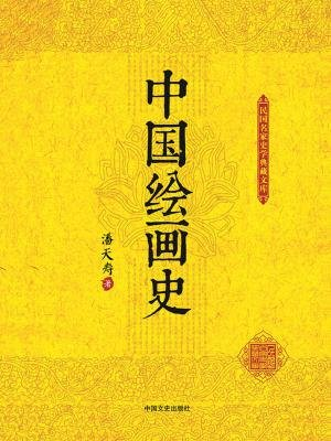 中国绘画史-潘天寿[精品]