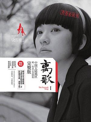 离歌1-饶雪漫-言情小说