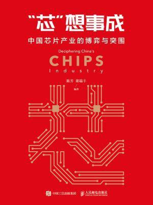 芯想事成:中国芯片产业的博弈与突围[精品]