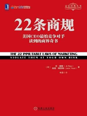 22条商规(平装版)