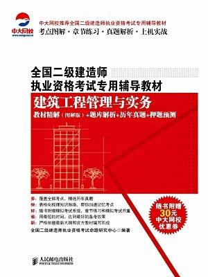 全国二级建造师执业资格考试专用辅导教材:建筑工程管理与实务 教材精解(图解版)+题库解析+历年真题+押题预测