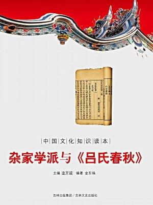 中国文化知识读本:杂家学派与吕氏春秋[精品]