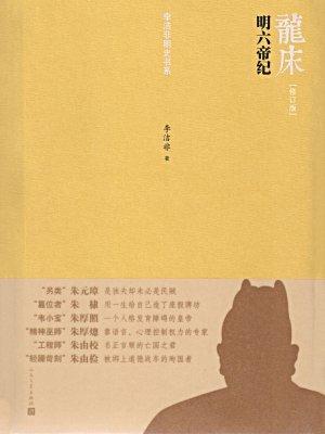 龙床——明六帝纪(修订版)[精品]