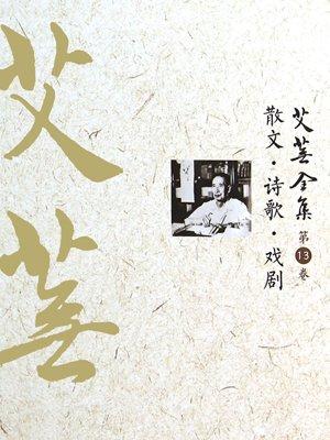 艾芜全集·第十三卷 散文 诗歌 戏剧