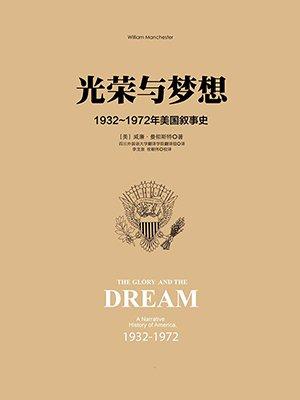 光荣与梦想(三)