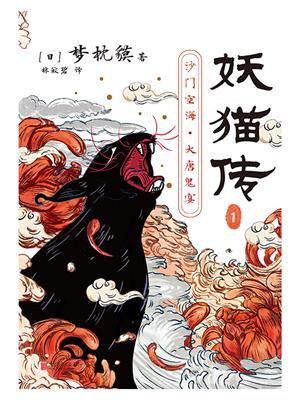 妖猫传:沙门空海之大唐鬼宴1[精品]