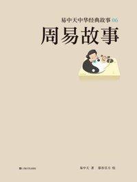 易中天中华经典故事06:周易故事