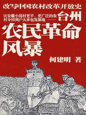 台州农民革命风暴