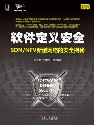 软件定义安全:SDN.NFV新型网络的安全揭秘