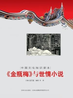 """""""金瓶梅""""与世情小说[精品]"""