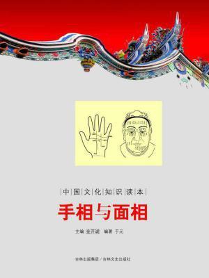 中国文化知识读本:手相与面相