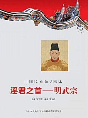 中国文化知识读本:淫君之首——明武宗