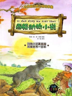 世界最经典动物故事集(注音彩色版)4—西顿动物小说