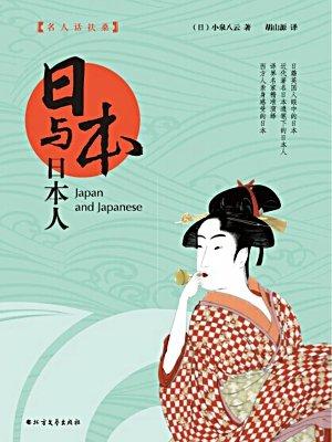 日本与日本人