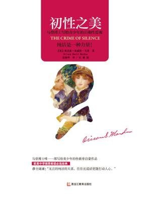 初性之美:马登博士写给青少年的正确性爱观