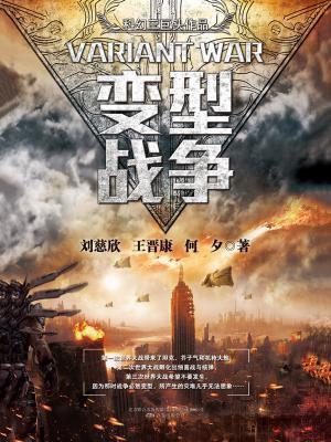 科幻三巨头系列之变型战争