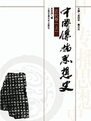 中国传播思想史:古代卷(上)