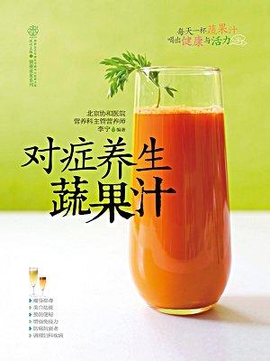 对症养生蔬果汁