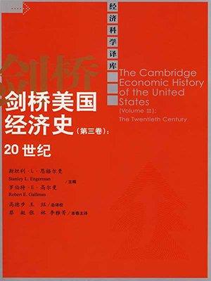 剑桥美国经济史(第三卷):20世纪(经济科学译库)