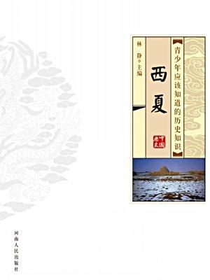 青少年应该知道的中国历史——西夏