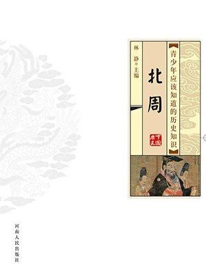 青少年应该知道的中国历史——北周[精品]