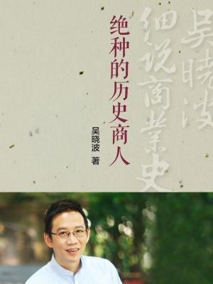 """""""绝种""""的历史商人(吴晓波细说商业史01)"""