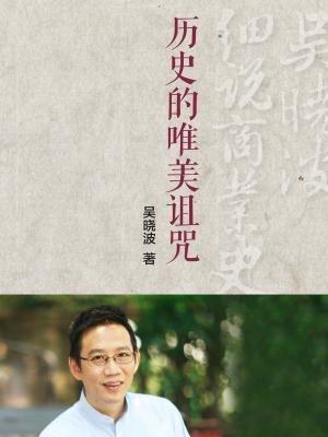 历史的唯美诅咒(吴晓波细说商业史03)