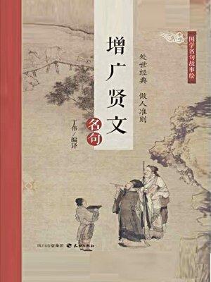 国学名句故事绘·增广贤文名句