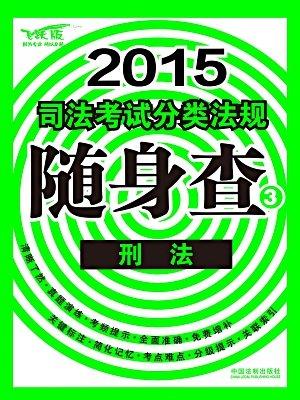 刑法(2015司法考试分类法规随身查)