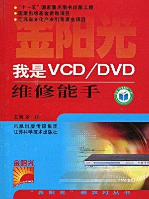 我是VCDDVD维修能手