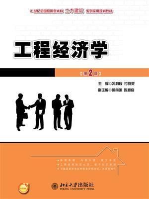 工程经济学(第2版) (21世纪全国应用型本科土木建筑系列实用规划教材)