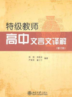 特级教师高中文言文译解(增订版)