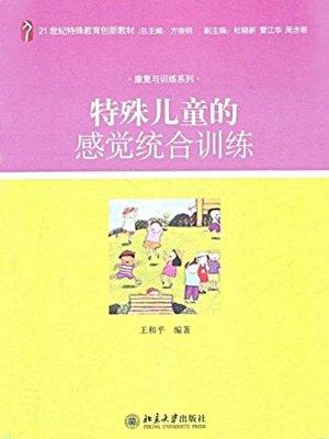 特殊儿童的感觉统合训练 (21世纪特殊教育创新教材·康复与训练系列)