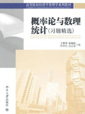概率论与数理统计(习题精选) (高等院校经济学管理学系列教材)